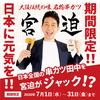 【オススメ5店】津(三重)にある串カツ が人気のお店