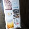 INTRO-コレクター山本冬彦が選ぶ若手作家展-@The Artcomplex Center of Tokyo 2013年10月6日(日)