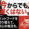 【犬・猫】バイオロジックフード『オリジン』