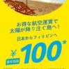 2017年11月29日、セブパシフィック航空片道100円セール開催!(販売期間2017年11月30日まで)