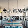 🎗今人気の家電お勧め12選楽天🎗