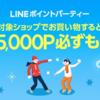 LINE12月ポイントパーティー!最大15,000ポイント必ずもらえる!