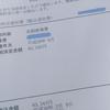 帝王切開出産費用が高額医療費制度を利用して7万円返ってきました!帝王切開出産のママは必ず申請してください!