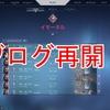 【久しぶり!】ブログ再開します!VALORANT強くなったよおおおおおおおおお!!!!!!!