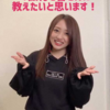 AKB48 メンバーが講師の「振り付け講座」スタート 初回は向井地総監督