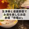 産直野菜とジャズの生演奏でお酒を楽しむ空間!赤坂見附のお店「市場ar」