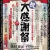 9/1(土)〜アンティークモール銀座周年祭&新入荷!⑤