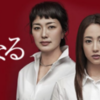 『母になる』第3話〜幸せを取り戻す結衣と陽一と広〜砂上の楼閣になるか!?