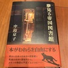 予想外に「現代的」な物語でした:読書録「夢見る帝国図書館」