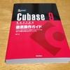 Cubase Proの無料体験