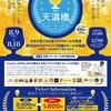 大好評イベントがお盆に開催!「世界のビール博覧会2nd in天満橋」国産クラフトビール130種が登場