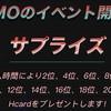 4月1日エイプリルフールキャンペーン・IMOトークン$100購入でHcardがもらえるチャンス