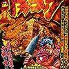 渡辺保裕『ドカコック ドカうまっ!! 満腹編』