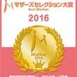 全国の子育てママの投票で、ディズニー英語システム(DWE)がマザーズセレクション大賞を受賞しました!