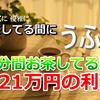 15分間お茶してる間に221万円