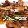 松屋本日発売「プルコギ定食」頂きました…卵かけごはんのプルコギ丼が最高です!^^※動画あり
