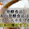【発酵食品】日本の発酵食品は、コロナから人々を守れる!? ~日本の麹がすごい~