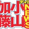 NEWS小山の飲酒報道 ジャニタレ報道の是非は?