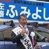 磐梯町議選、西会津町議選どちらも当選!