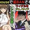 【習近平がウイグル人をジェノサイド】clubhouse(クラブハウス)の闇を漫画にしてみた(マンガで分かる)@アシタノワダイ