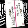 『幸せをつかむ女と逃す女の習慣』を読んだ感想