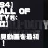 【初見動画】PS4【Call of Duty®: WWII】を遊んでみての感想!