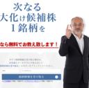新生ジャパン投資の口コミに悪評が絶えない衝撃の理由とは!
