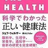 やっぱり科学は反証で成り立っている。「科学でわかった正しい健康法」を読んでわかった意外な真実
