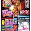 第11回美郷夏祭り・花火大会