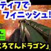 マスティフで鮮やかにフィニッシュ!!! 「ところてんドラゴン」さんとチャンピオン!!! PS4 エーペックスレジェンズ