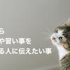今だから!勉強を始めたい人に伝えたい。挫折しない伸び悩み解決法はポイントを押さえるコト