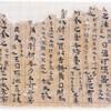【1/24】『左伝』 - 『完本 中国古典の人間学 名著二十四篇に学ぶ』を1日1章ずつ読んで年内で読破