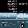 自動売買ETF投資でマイナス9万円!落ち込みはするけれど元気です。