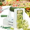人気のキッチングッズ!麺の太さの違う野菜パスタが作れる「ベジッティ プロ」番組王様のブランチで紹介。