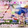 【イベント告知】お気に入り水着☆大集合!
