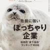 【読書感想】日経ビジネス『危機に強いぽっちゃり企業』を読んで