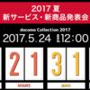 ドコモが「2017 夏モデル 新サービス・新商品発表会」を5月24日に開催! ライブ配信も有りますよ