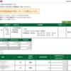 本日の株式トレード報告R3,05,27