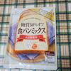 【低糖質_糖質制限パン】糖質50%オフの食パンミックスを使ってホームベーカリーでパンを作ってみた 口コミ・レビュー