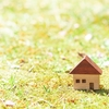 1年かかることも!?戸建て住宅土地探しの方法【30歳で一戸建て住宅新築】