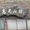 【高尾山】は標高599メートルの山 ミシュランで三ツ星