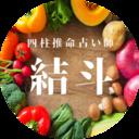 四柱推命 占い師 結斗 URANAI YOU & HUMAN FARM in TOKYO|東京|オンライン鑑定|