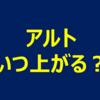 【いつ上がる?】ビットコインvsアルトコイン(仮想通貨・暗号通貨)