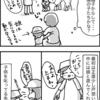 【漫画】生の保育の現場を見た