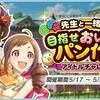 「先生と一緒に♪ 目指せおいしいパン作り アイドルチャレンジ」開催!