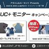 キャンペーン第7弾 「LUC+(ルクタス)モニターキャンペーン」【2020年、2020人にあげちゃう!】