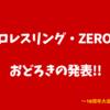 【話題】ZERO1のサプライズ発表!なんと両国国技館で20周年記念大会が決定!