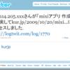 TwitterネイティブWebアクセス解析 LogTwitを作りました.