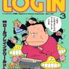 【1985年】【3月号】月刊ログイン 1985.03