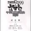 宇宙戦艦ヤマト2199:ヤマト音楽団大式典2012の巻
